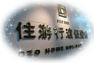 Geo-Home Holiday Hotel